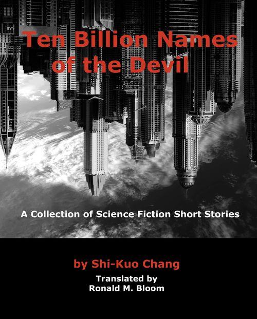 從「城三部曲」到《魔鬼的十億個名字》:科幻大師張系國英文網站及中英文作品上架