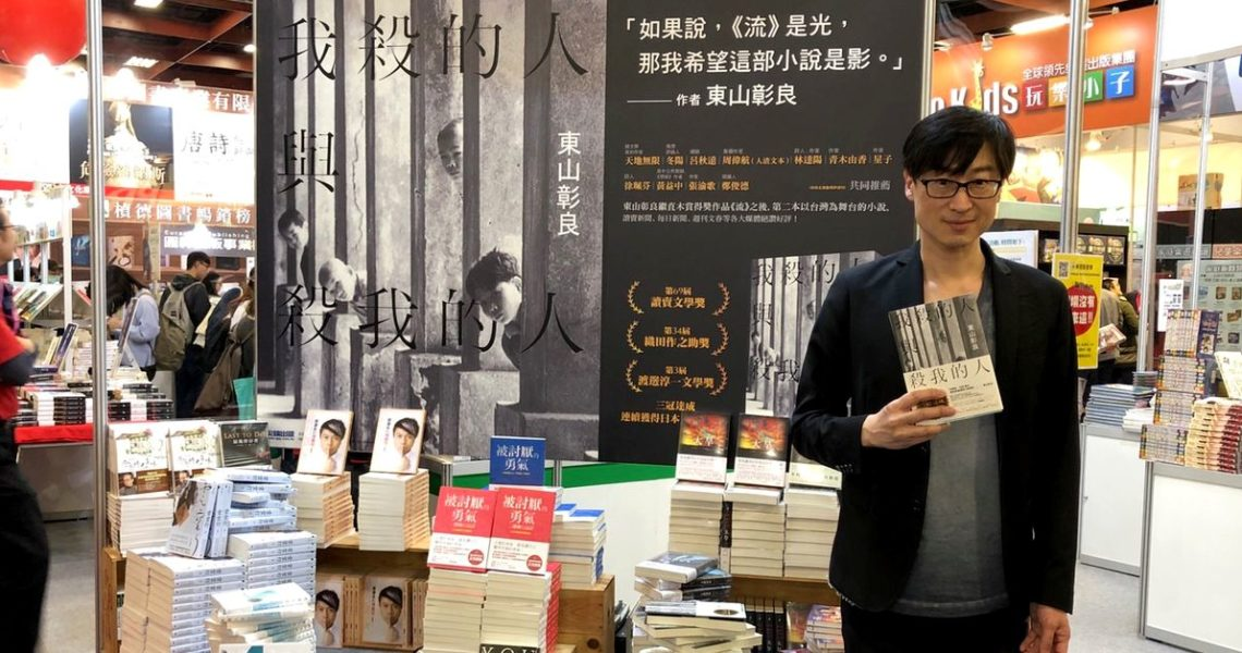影子與光:專訪東山彰良《我殺的人與殺我的人》