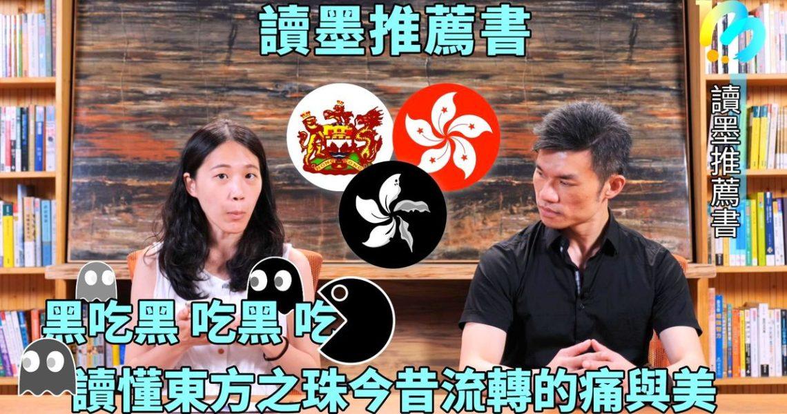 【讀墨推薦書:選這本正是時候!】香港我們很熟⋯⋯吧?