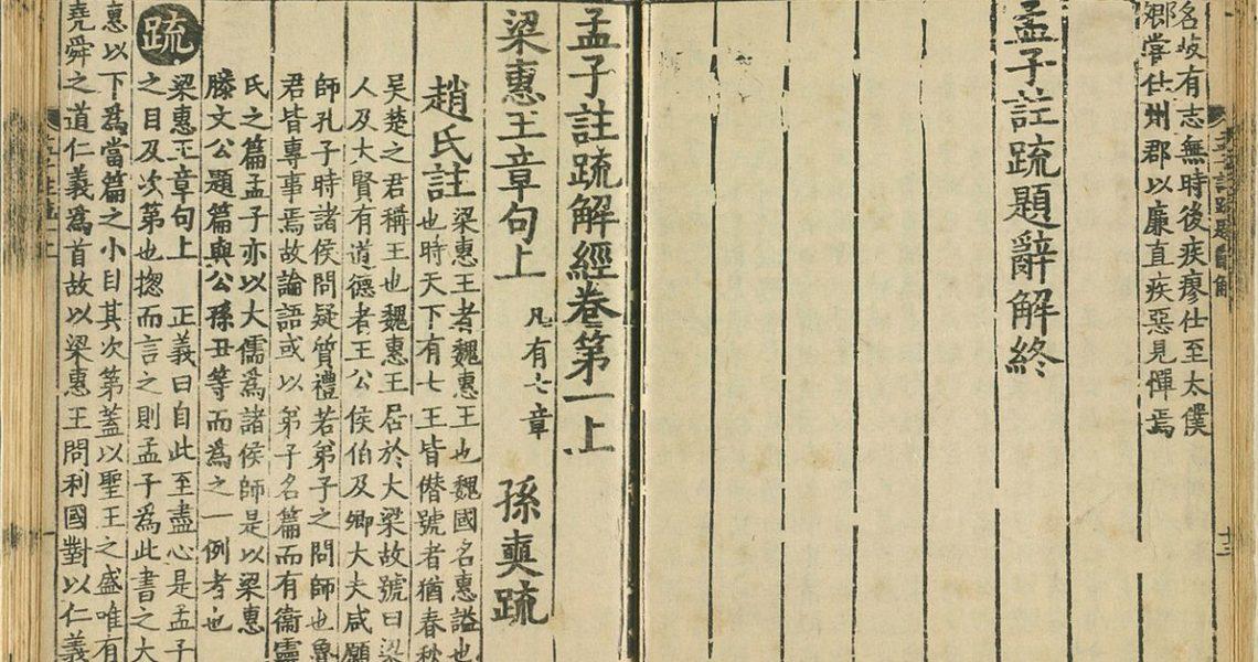 【祁立峰讀古文撞到鄉民】要有「某某價值」、還是要「發大財」?