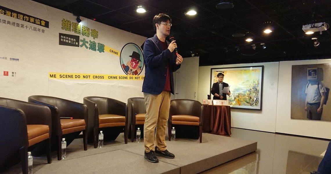 百年類型、科技型態──側記2019台灣推理作家協會年會及徵文獎頒獎