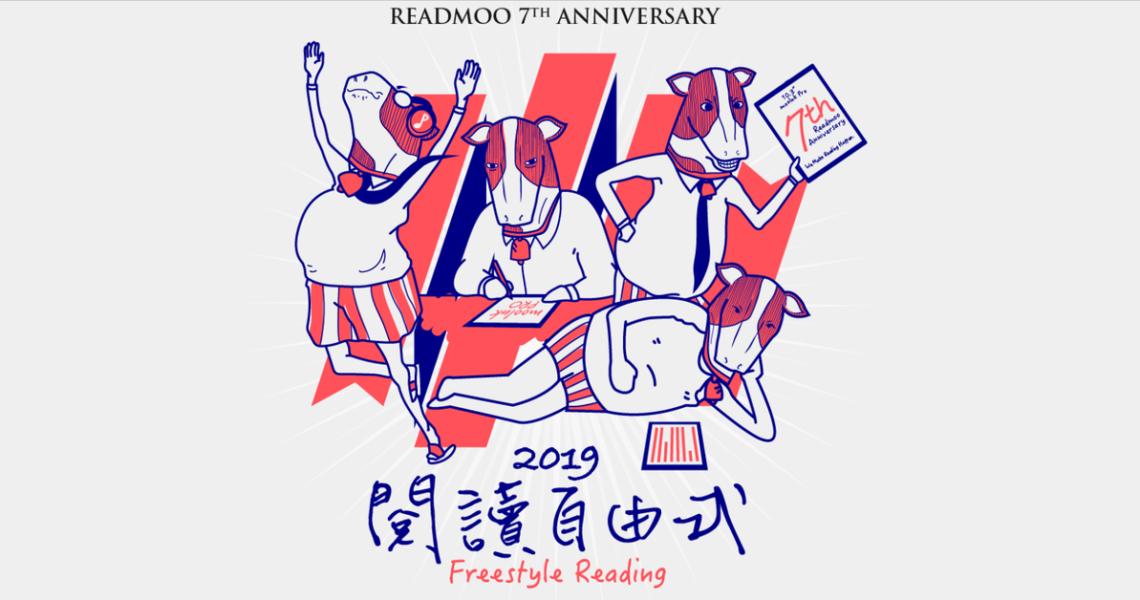 Readmoo七週年慶「2019閱讀自由式」,全館折扣、閱讀活動一起開跑!