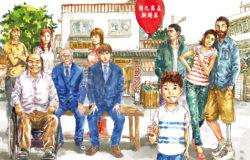 【評書青鳥】漫畫角色和我們一起過的日子:《用九柑仔店》