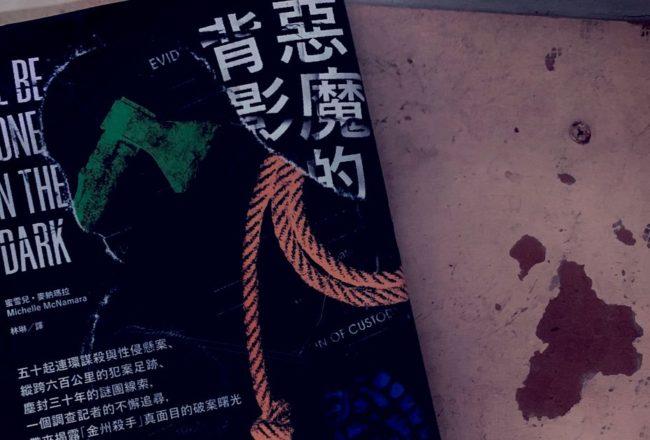 【Waiting:上山頭,拚書影】《惡魔的背影》:不只正義,更關於好奇及著迷心態的犯罪報導