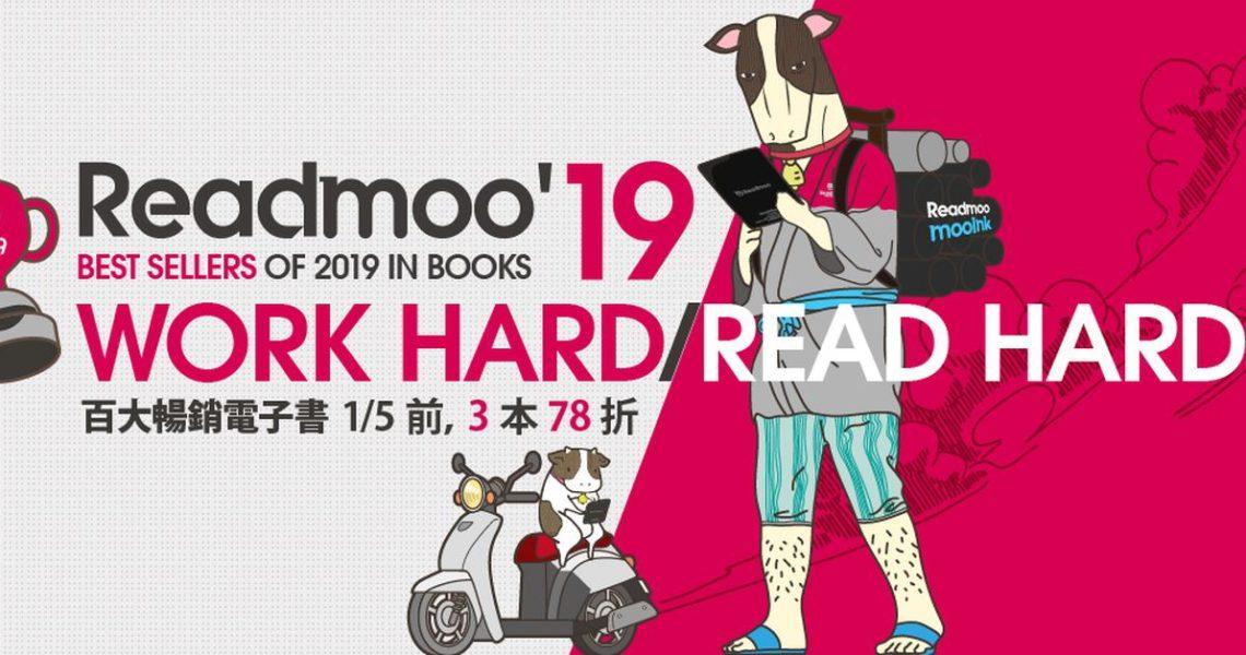 這本最熱門!Readmoo讀墨電子書2019年度百大暢銷榜!