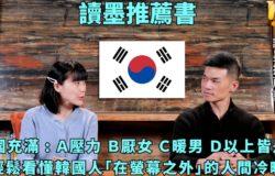 【讀墨推薦書:選這本正是時候!】認識韓國、掌握韓國,好想贏韓國(?)