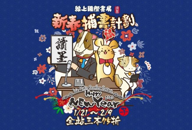 2020 Readmoo電子書線上國際書展起跑!鼠年新春捕「書」計畫,mooInk系列多重優惠!