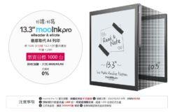 mooInk Pro 13目標1,000台,正式啟動集資預購!
