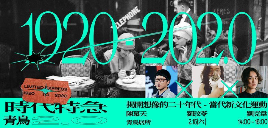 【評書青鳥】時代特急:青鳥2.0|揭開想像的二十年代 之 當代新文化運動