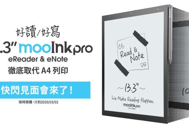 想試用mooInk Pro 13?快來登記快閃見面會!