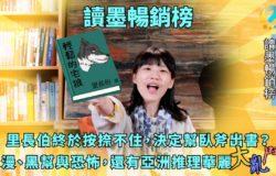 【讀墨暢銷榜:這本是熱門話題!】Vol. 25:什麼時候是適合讀小說的時候?