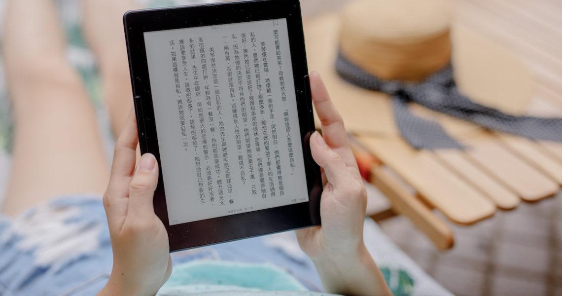 我想要讀這本電子書!你不知道的電子書版權二三事