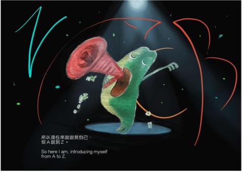 初稿中,黃惠玲手繪過幾幅自己想像中的開頭呈現,讓合作畫家們參考。