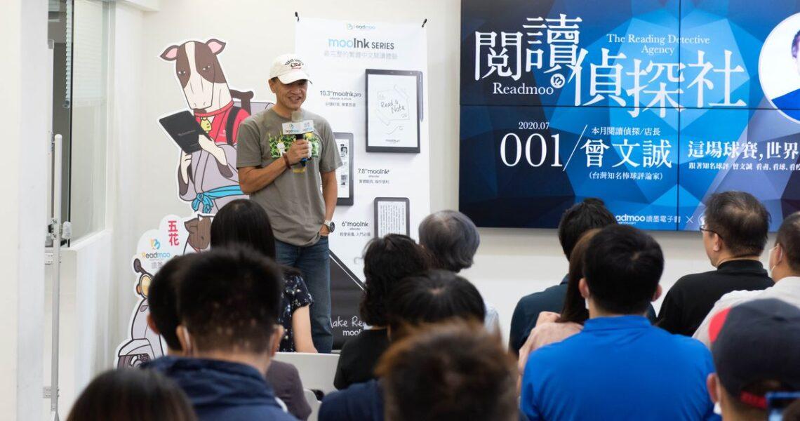 【閱讀偵探社】那時真的覺得自己在創造台灣某種歷史──曾文誠談中華職棒