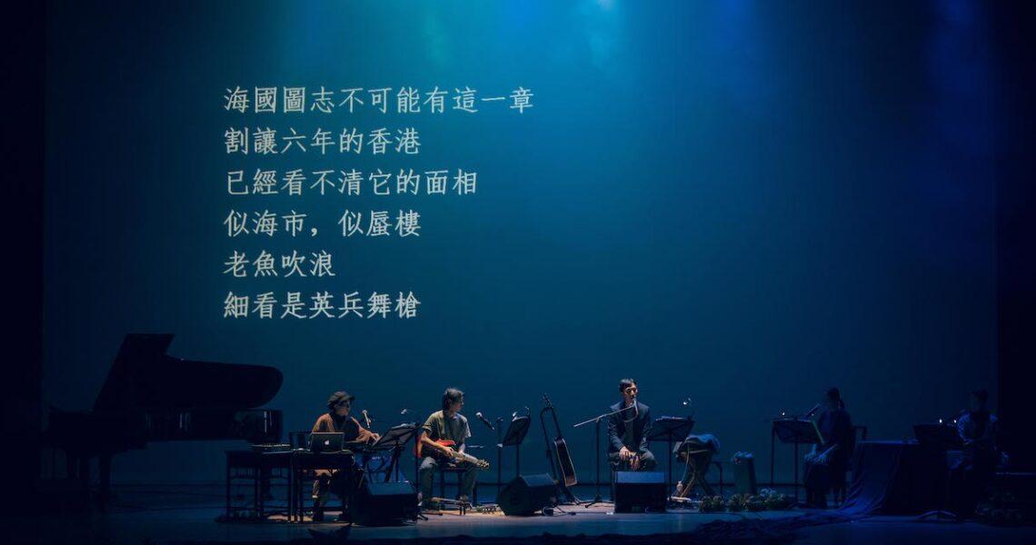 「詩為現實通電,現實為詩點燈」——2020台北詩歌節開幕詩演出《說吧,香港》