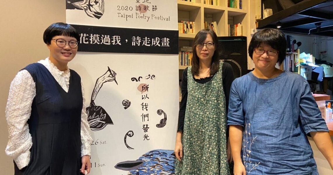 可以活下來寫詩,是上輩子修來的福──潘家欣X馬尼尼為X林蔚昀「2020臺北詩歌節」座談