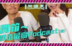【閱讀夏Lala】開箱~顏值最高podcast(笑)!