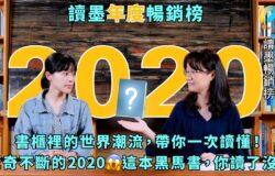 【讀墨暢銷榜:這本是熱門話題!】2020年度暢銷榜!