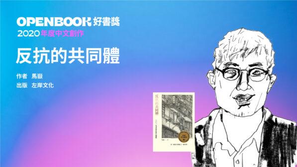 國安法籠罩香港 書寫介入需莫大勇氣_反抗的共同體
