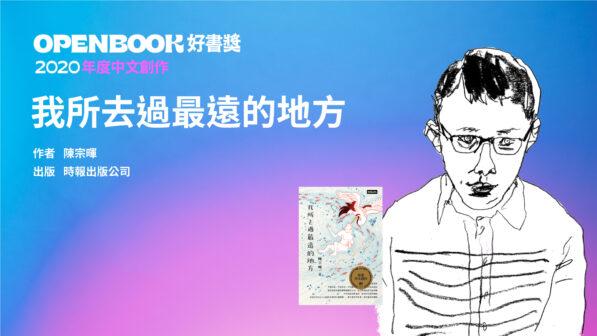 青年作家啼聲初試一舉獲獎_陳宗暉_我所去過最遠的地方