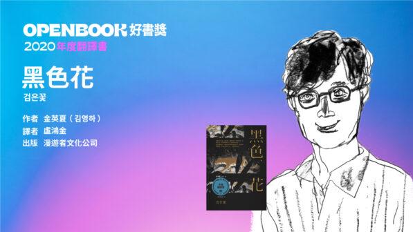 韓國作家金英夏長篇小說_黑色花
