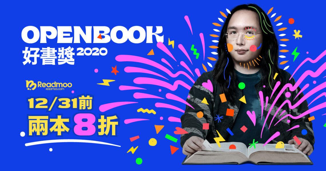 是好書,也是好看的書——2020 Openbook好書獎