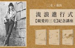 1/30【紀念講座】親愛的三毛──流浪進行式