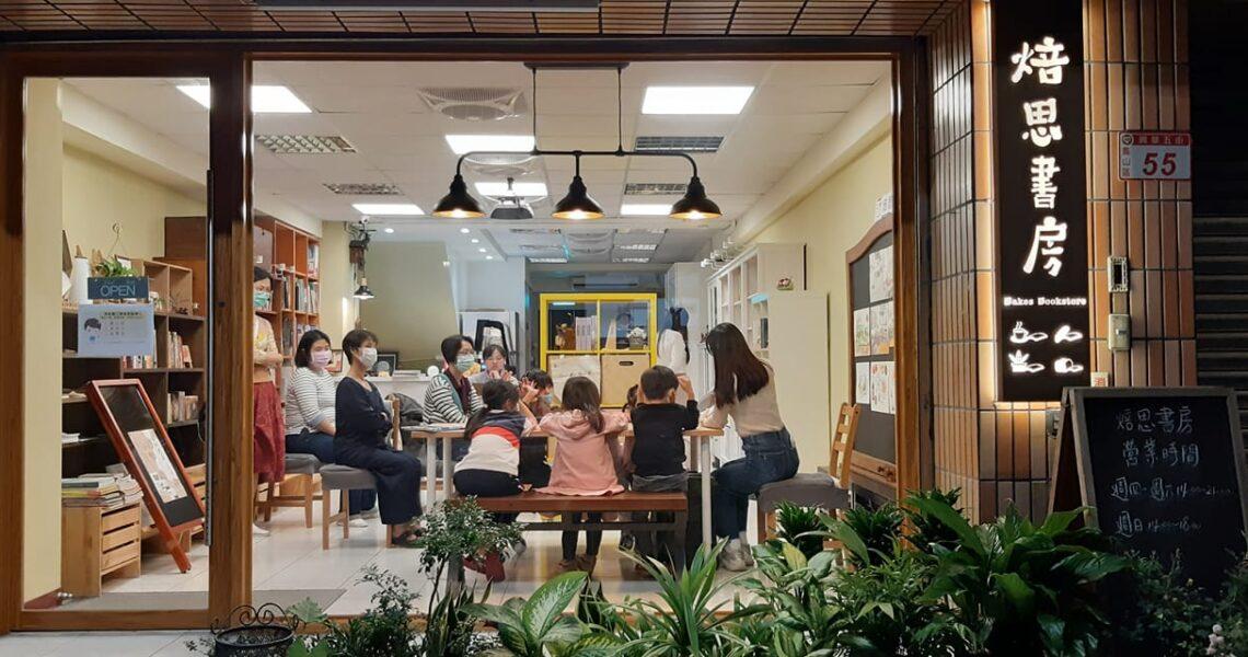 「開店不是拿來糾結自己的,我是享受書店帶給我的美好。」——專訪焙思書房店長唐曼凌