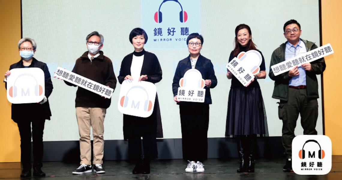 華文聲音內容的Netflix 「鏡好聽」全面升級正式開台要你好聽