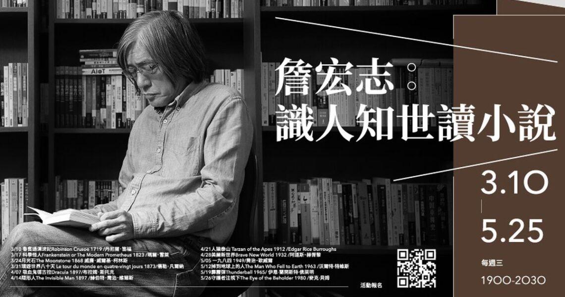 中央書局.週三讀書沙龍 識人知世讀小說:詹宏志讀小說