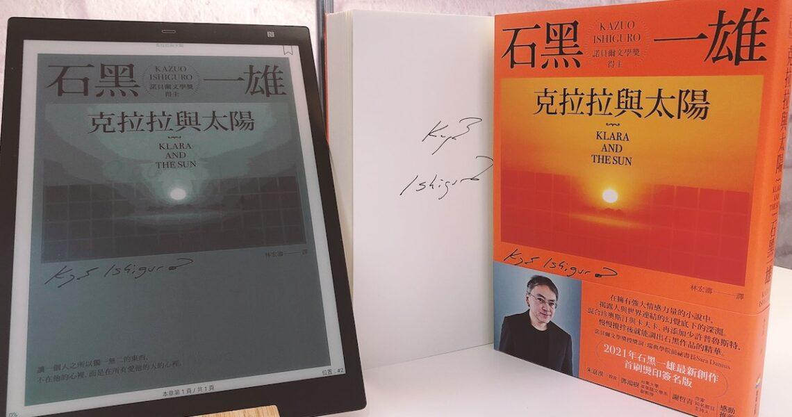 【抽書活動】你最喜歡的石黑一雄作品是?貼文留言抽《克拉拉與太陽》石黑一雄限量親簽版紙本書、電子書