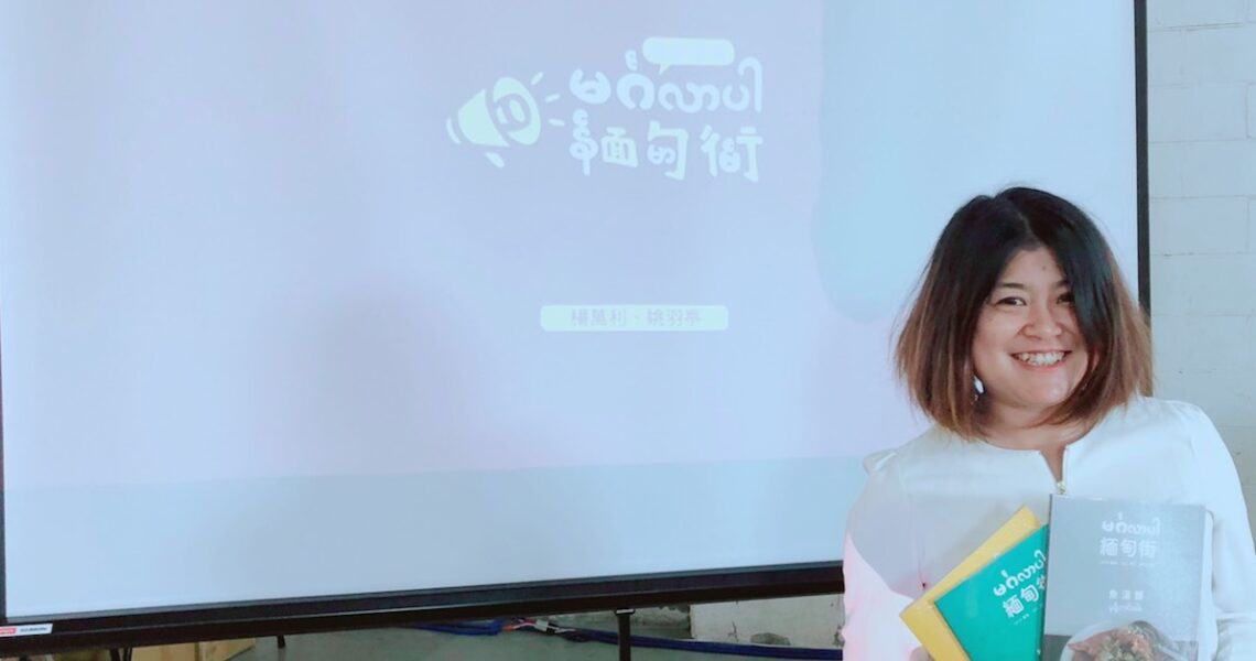 不管幾度,緬甸奶茶一定要喝熱的!——讀字書展《從餐桌出發:認識緬甸豐富的飲食文化》講座側記