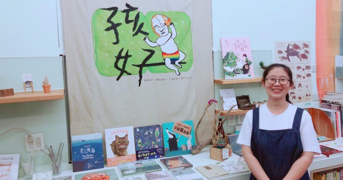 「願意開書店的人,多少都還是有點樂觀的。」——專訪孩好書屋店長江珮瑾