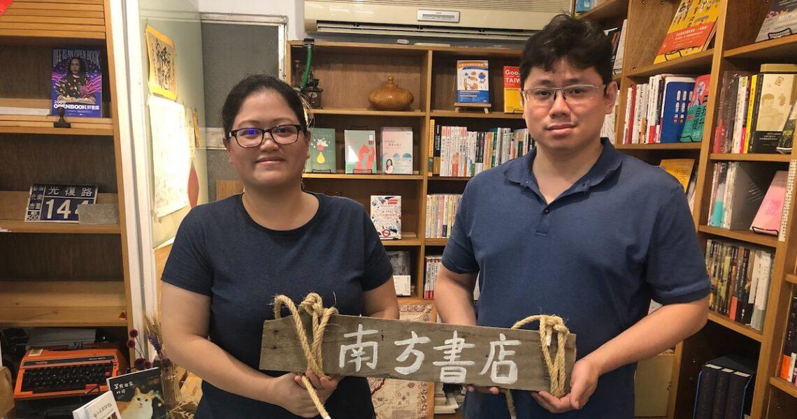 接地氣的老書店,在務實中尋求浪漫——專訪南方書店陳筑閔、陳峻昕