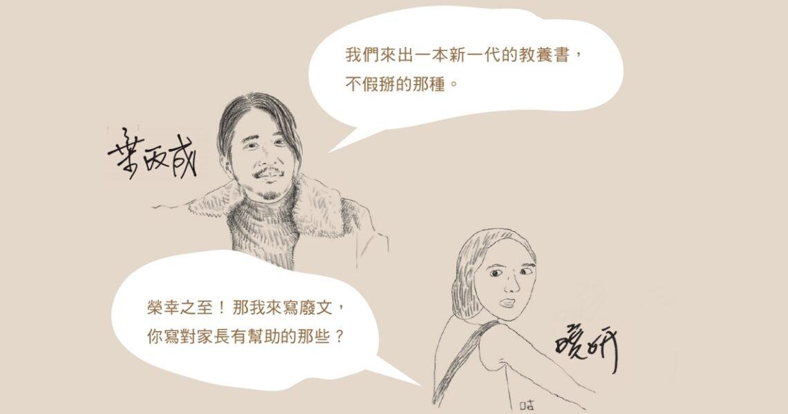 「孩子必須喜歡妳這個人、即使不是媽媽的身份仍然喜歡妳。」——專訪《無意良母》作者賴曉妍、葉丙成