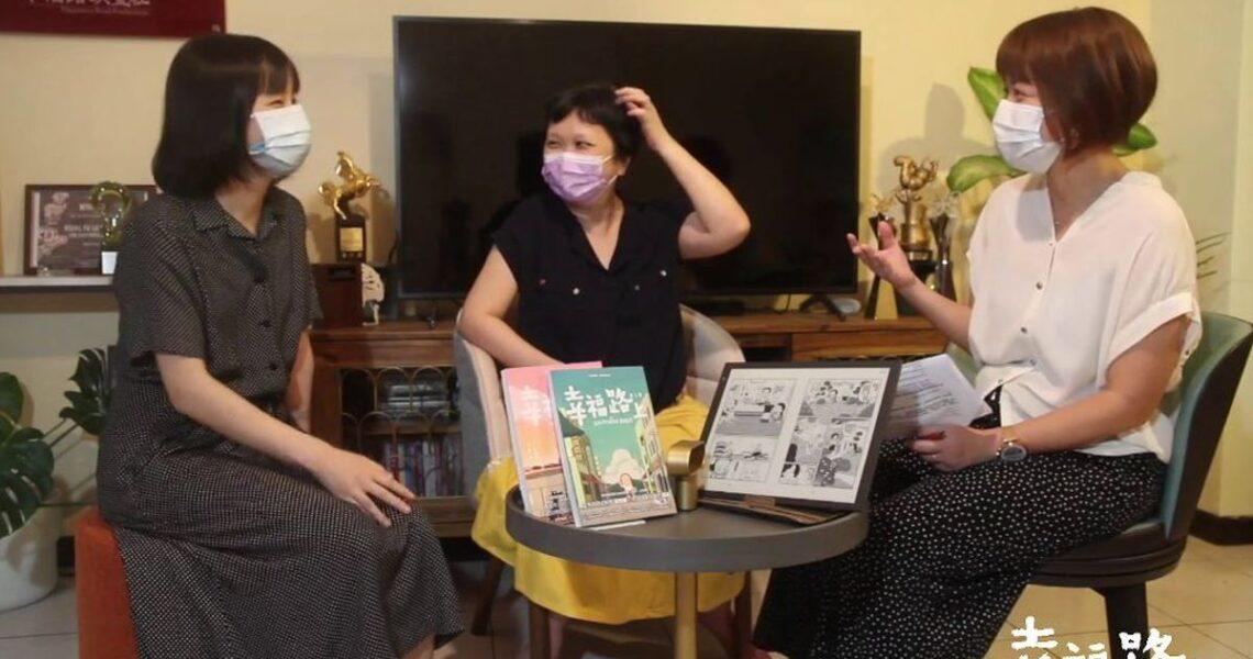 做苦苦澀澀甜甜、綜合味道的東西,是我的喜好──宋欣穎、羅荷談漫畫《幸福路上:童年時光》