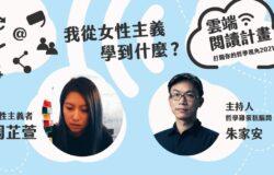 【雲端閱讀計畫2021】我從女性主義學到什麼?朱家安X周芷萱